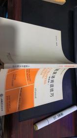 增进英语阅读技巧(高级本)