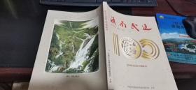 济南民进第100期特刊