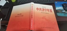 2014中共济宁年鉴