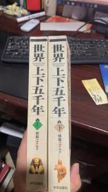 世界上下五千年 (上下合售)  京华出版社