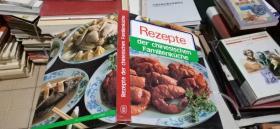 Rezepte der chinesischen Familienküche-德国菜谱-中国家庭  .