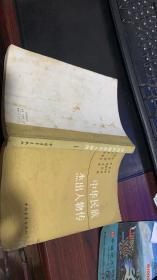 中华民族杰出人物传(书有小伤不影响使用看图)
