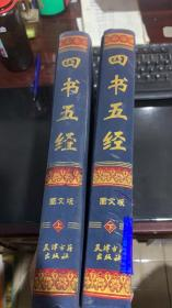 四书五经【图文版】(上下册)(书面有小伤  不影响使用.看图).