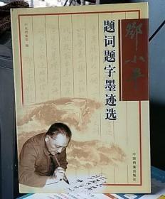 邓小平题词题字墨迹选