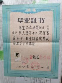1981年武漢鐵路第二職工子弟中學畢業證書一枚