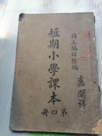 1936年/國立編譯館編==短期小學課本(第四冊/帶注音)