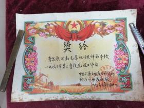 1960年第三季度武汉市助产学校奖状一张(图案龙风漂亮/稀见公私合营中国标准纸品公司出品布纹纸)
