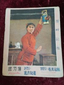 文革练习薄==红灯记(大画面)