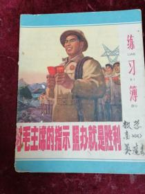 文革练习薄==对毛主席的指示照办就是胜利