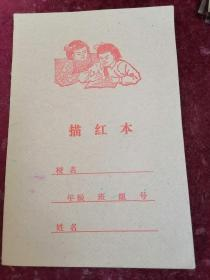 文革练习薄==描红本4