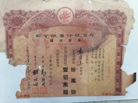 民國三十五年茂昌股份有限公司股款收據一枚(袁昌美)