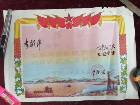 1975年武汉市六中奖状一张(优秀红卫兵/三好学生)