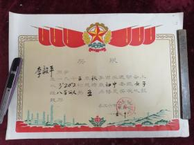 1975年武汉市卫生学校奖状一张(初中季级女子八百公尺第五名)