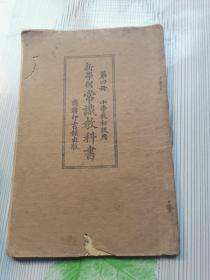 1924年/小學校初級用==新學制常識教科書(第四冊)
