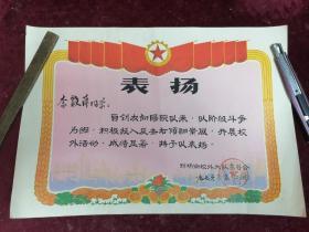 1976年武汉球场街校外大队委员会表扬一张(投入反击右倾翻案风)