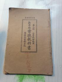 1926年/小學校初級用==新學制常識教科書(第三冊)