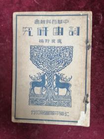 1934年初版/卢冀野先生編==词曲研究