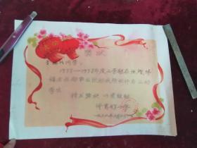 1978年武汉市乔口区体育馆小学三好学生奖状一张