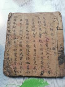 民國手抄===天新鐫才子雜字