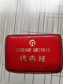 1981年武漢鐵路分局第一屆職工代表大會代表證一個