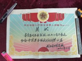 1972年武汉市卫生学校奖状一张(植绒/冬季运动会手榴弹第一名)