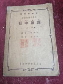 1934年/道林紙精印==新課程標準適用初中植物(上冊)