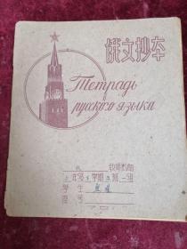 1962年练习薄==俄文抄本
