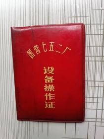 國營七五二廠設備操作證