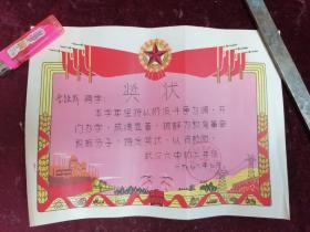 1976年武汉市六中初二年级奖状一张(坚持以阶级斗争为纲/开门办学)