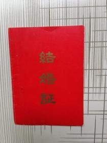 1974年帶毛澤東選集結婚證一個