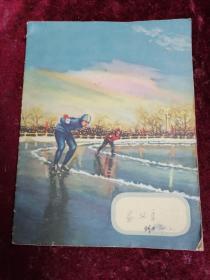 1964练习薄==小孩滑冰水彩画封面漂亮