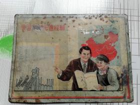 五十年代遼寧錦州錦山牌復寫版==學習蘇聯先進經驗
