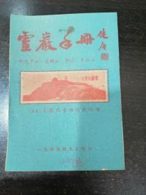 1959年/陈人骅先生編==灵岩手册