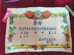 1964年武汉市卫生学校春季运动会第三名奖状一张