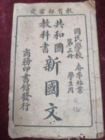 1918年/共和國教科書==新國文(第三冊)