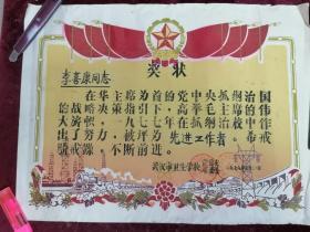 1978年武汉市卫生学校抓纲治校奖状一张