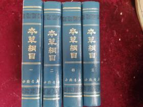 1988年中國書店一版 一印==本草綱目(硬精裝/四冊全)