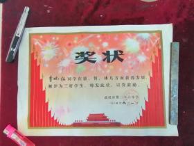 1980年武汉第二十六中学三好学生奖状一张
