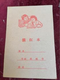 文革练习薄==描红本1