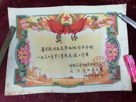 1960年第二季度武汉市助产学校奖状一张(图案龙风漂亮/稀见公私合营中国标准纸品公司出品布纹纸)