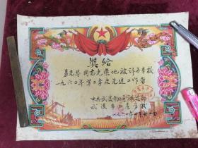 1960年武汉市助产学校奖状一张(图案龙风漂亮/稀见公私合营中国标准纸品公司出品布纹纸)