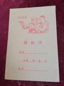 文革练习薄==描红本2(小兵张嘎)