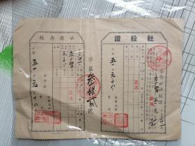 1951年蕭縣黃口供銷合作社股證一枚