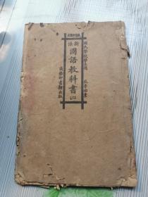 1920年/國民學校學生用==新法國語教科書(第二冊)