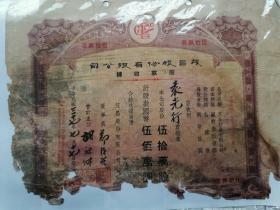 民國三十七年茂昌股份有限公司股款收據一枚(袁光行)