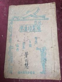 民國贛州方茂森精制記錄本一冊(兒童子軍吹號飛機圖/內手錄喪事禮儀全過程)