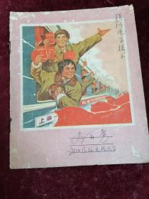 六十年代练习薄==向金训华同志学习