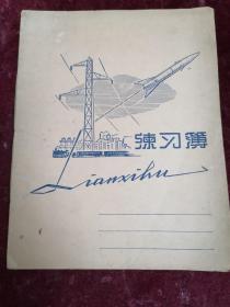 1963年练习薄==火箭高压线火车