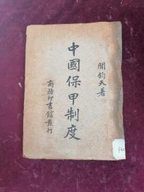 1939年/湖北浠水著名画家闻钧天先生著作==中国保甲制度