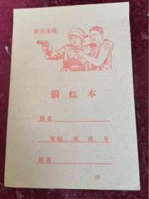 文革练习薄==描红本3(小兵张嘎)